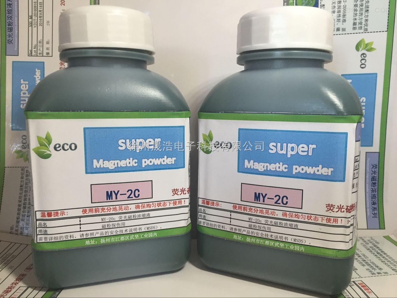 MY-20C-eco环保型荧光磁粉浓缩液