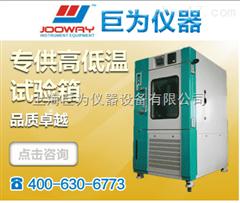JW-T-225C广东高低温试验箱供应