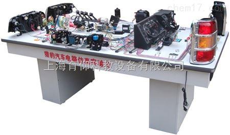 yuy-6470猎豹汽车电路实验台