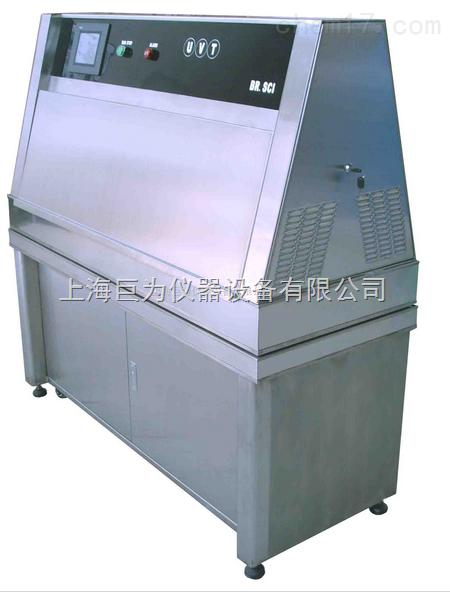 单点式紫外线耐候老化试验箱