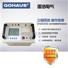 GHZA301E有线氧化锌避雷器带电测试仪