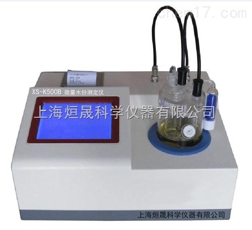 XS-K500B微量水份测定仪(库伦法)