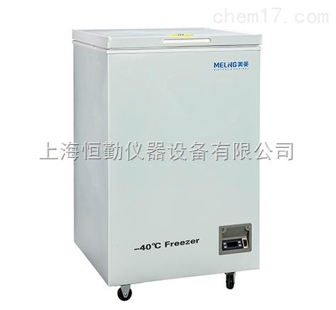 -40度低温冰箱DW-FW110