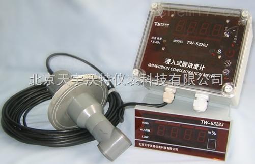 TW-5328JS浸入式酸浓度计价格