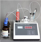 化工溶液全自动卡尔费休容量法水分测定仪