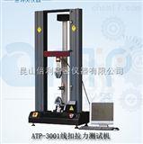 ATP-3001线扣拉力测试机
