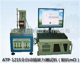 ATP-121S全自动荷重测试机