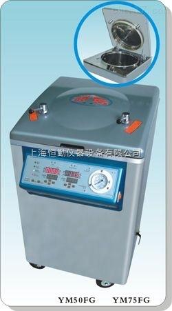不锈钢立式蒸汽灭菌器YM50FG(YX-350Z)