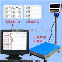 150公斤数据上传电脑电子秤带RS232串口
