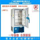 供应-10℃~-86℃超低温冷冻存储箱DW-HL290  品质一年