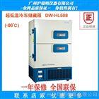 -10℃~ -86℃超低温冷冻存储箱DW-HL508   采用双控制面板 上下室独立控制