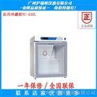 YC-55EL医用冷藏箱 散热好,安全性高