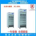 XC-268SL血液冷藏箱   节能环保  安全可靠