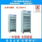 供应 4±1℃XC-268A1L血液冷藏箱 知名品牌 厂家直销