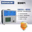 GHCD200变频互感器综合测试仪