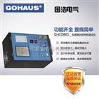 GHCD801互感器伏安特性测试仪