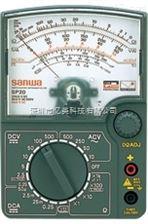 日本三和SP20多功能模擬萬用表