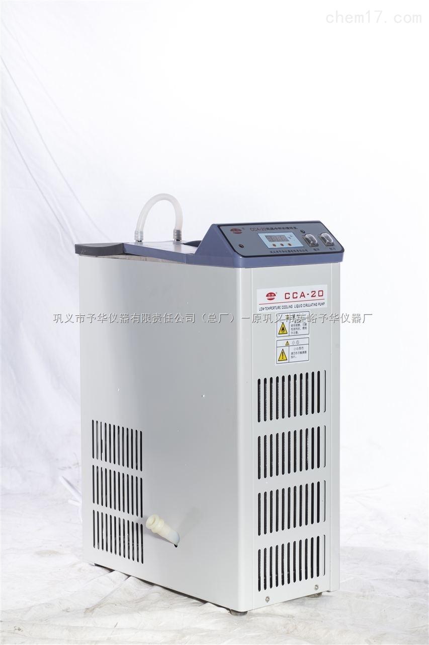 CCA-20小型冷却水循环泵(巩义市予华仪器厂家直销)