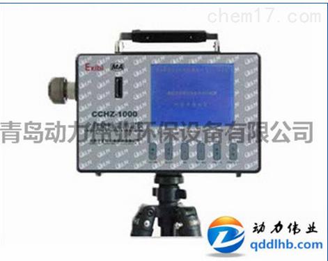 工况检测丨CCHZ-1000|防爆粉尘检测仪|煤矿用粉尘仪 使用参数直采
