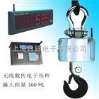 沈阳地区哪有卖无线电子吊秤--10吨无线带遥控电子吊勾秤