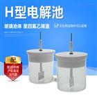 CH2001H型电解池