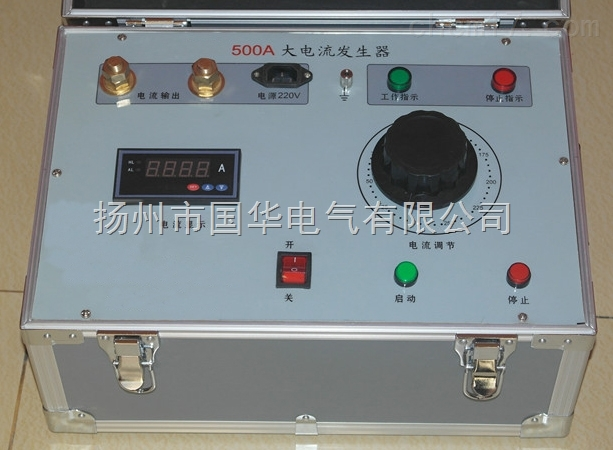 SLQ-500A箱式大电流发生器