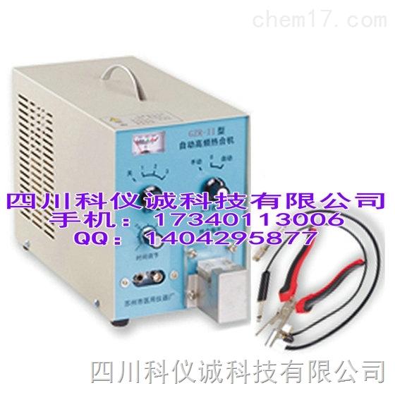 高频热合机gzr-ii型