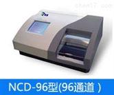 NCD-96大容量通道农残速测仪