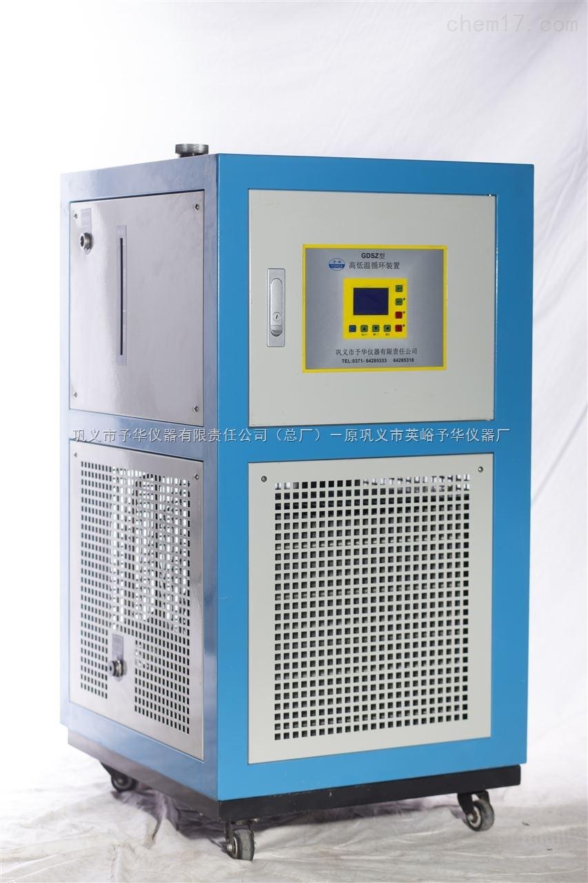 GDSZ-20L/-80℃+200℃高低温循环装置(配:双层玻璃反应釜和真空泵使用)