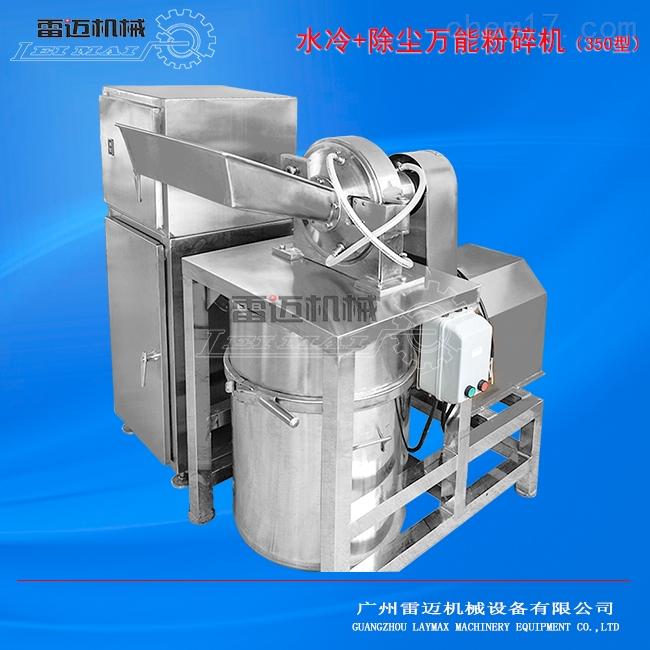 广州水冷式加除尘玉米粉碎机