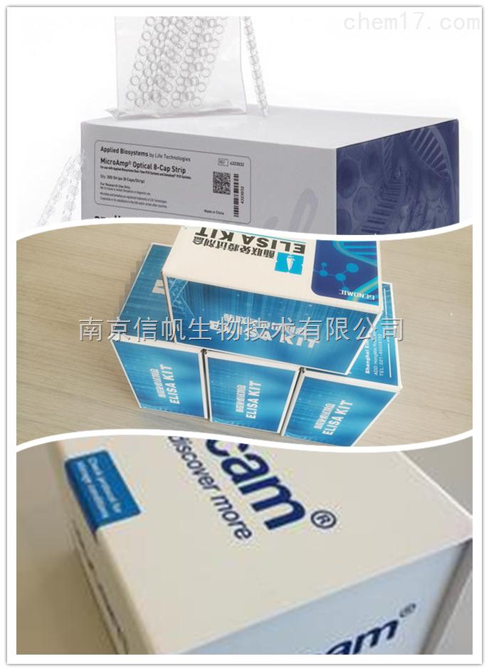 小鼠孤腓肽(ofq/n)elisa试剂盒