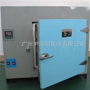 704-0電焊條干燥箱  500℃高溫烘箱