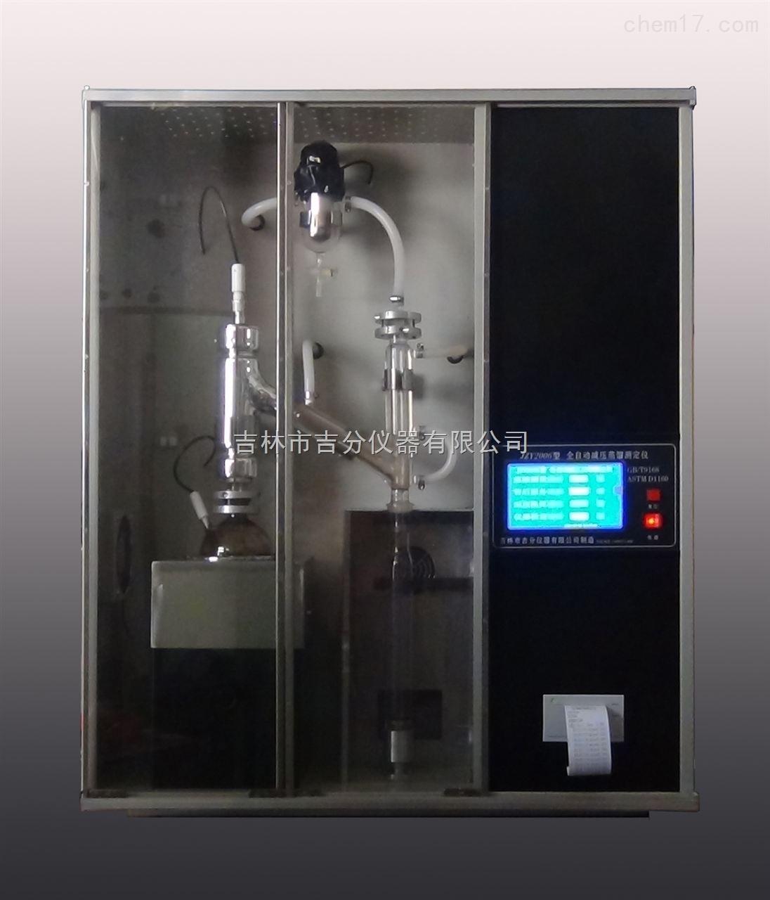全自動減壓蒸餾測定儀