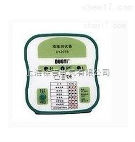 DY207B 插座安全检测器 插座检测仪 相序插头