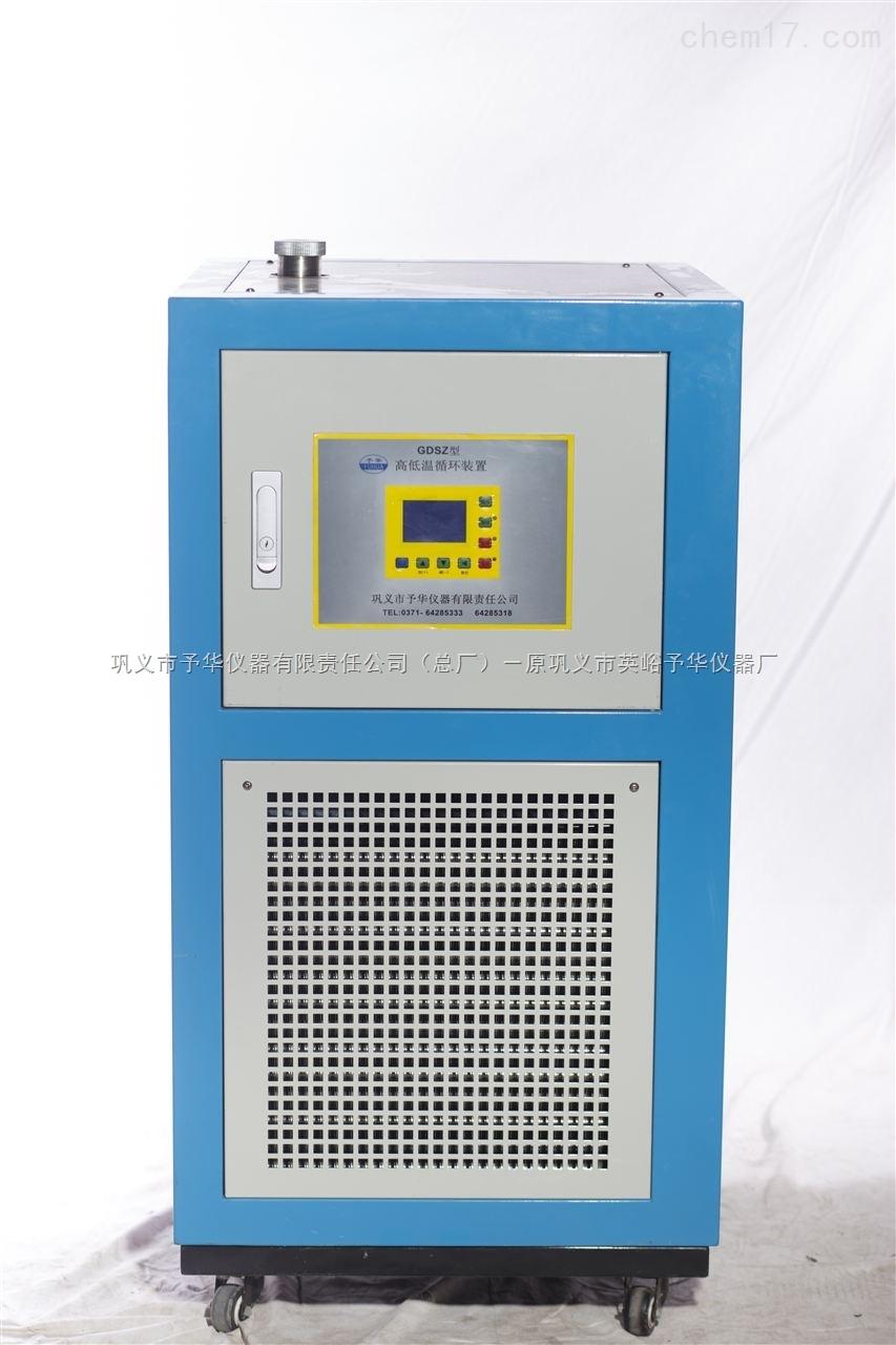 予华GDSZ防爆高低温循环装置(双层/三层玻璃反应釜夹套循环加热/降温)