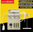 AOX-3AOX-3有机卤素燃烧炉【杭州777游戏 产品,仿冒必究】