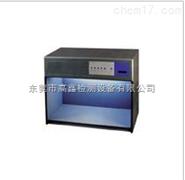 高鑫供應四色光源對色燈箱GX-1009