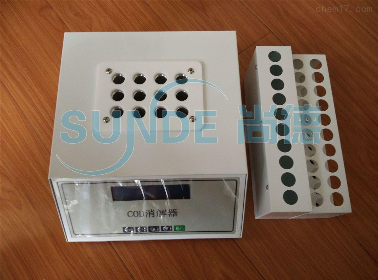 SN-102B-12 COD快速消解仪/COD消解器(12孔)