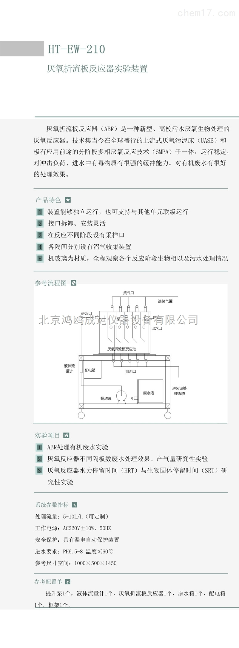 厌氧折流板反应器/厌氧折流板反应器实验装置