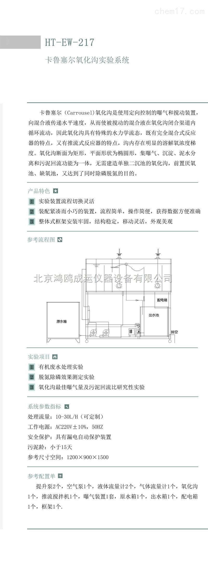 卡鲁塞尔氧化沟试验系统