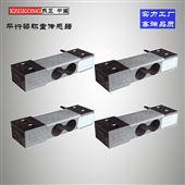 XZLC-L-50平行梁傳感器XZLC-L-50