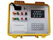 GSZBC-III全自动变比组别测试仪