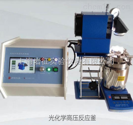 实验室高压反应釜
