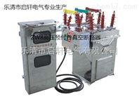 zw8-12f滨州真空断路器ZW8-12F/630高压电气批发价格