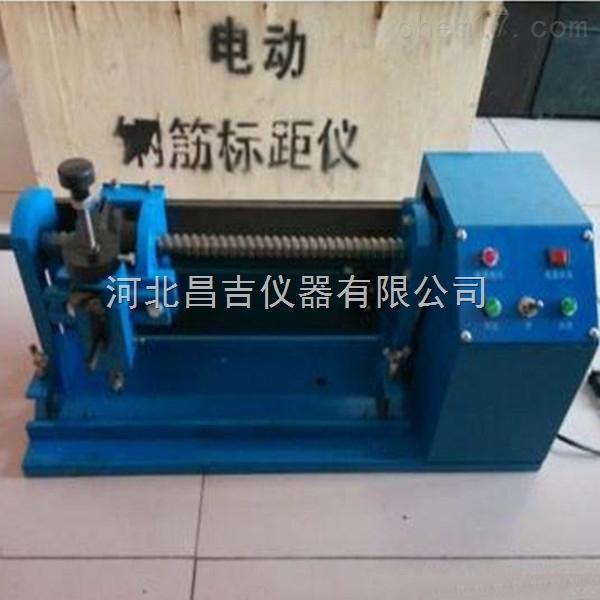 上海电动钢筋标距仪