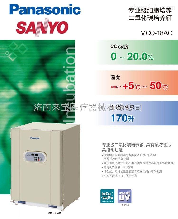 三洋MCO-18AC型气套式二氧化碳培养箱