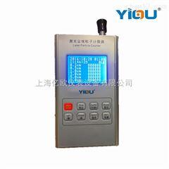 LPC-310-H6YIOU品牌手持式尘埃粒子计数器LPC-310-H6