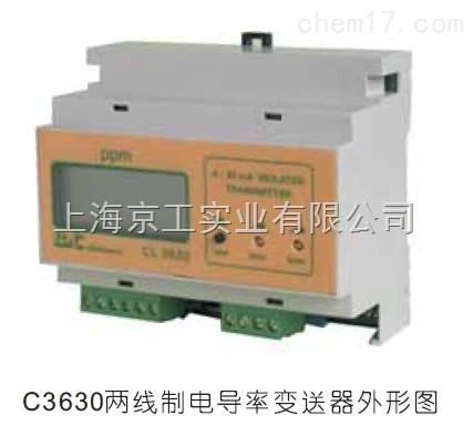 C3630电导率变送器