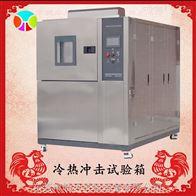 TSC-50PF-3P三廂冷熱衝擊實驗箱