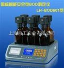 无汞压差BOD分析仪LH-BOD601